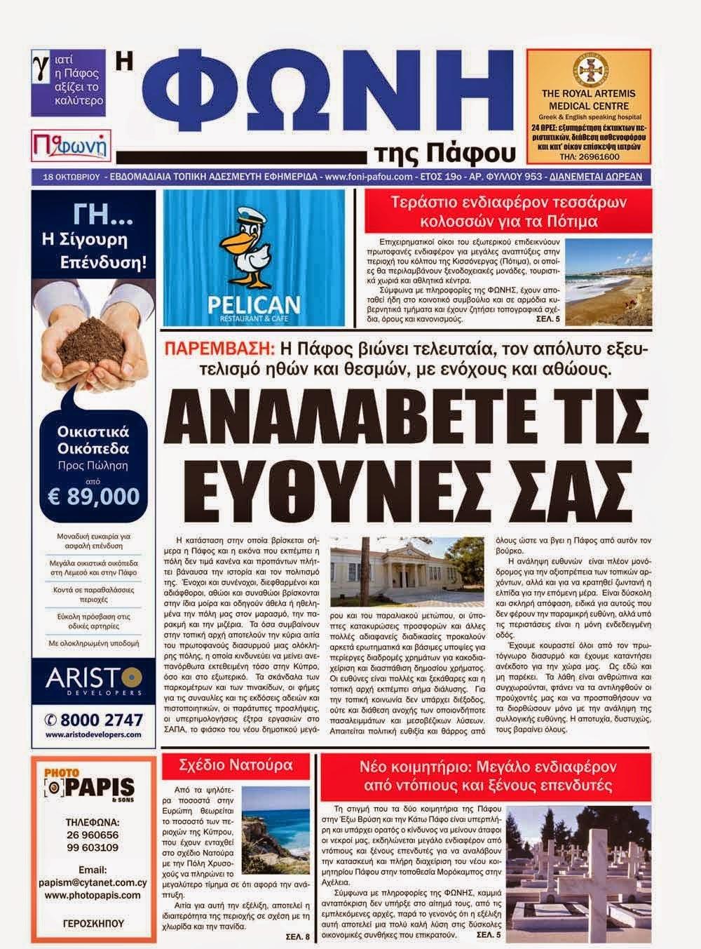 ΕΚΔΟΣΗ 953 - ΗΜΕΡ. 18/10/14