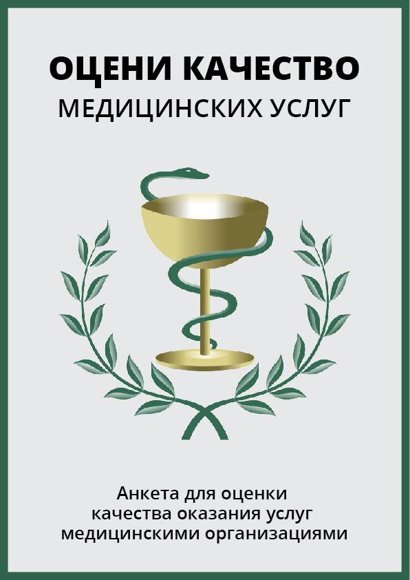Оцени качество медицинских услуг