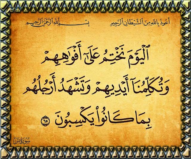 telugu Quran – 22 surat al Haj  ayath No 45 1