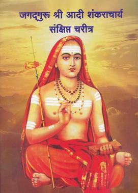 Shankracharya ki Jayanti ki Shubhkamnayen