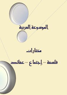 حمل الموسوعة العربية المختارة : فلسفة، اجتماع، عقائد pdf