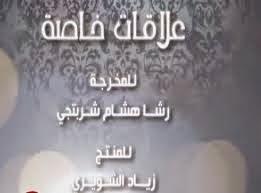 مشاهدة مسلسل علاقات خاصة الحلقة 53 الاكثر من ممتازة وتحميل مباشر viewed relations special episode 53 download