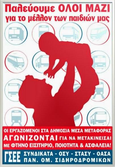 Κοινή αφίσα ΜΜΜ