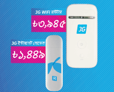 Grameenphone-3G-Internet-Modem-WiFi-Router