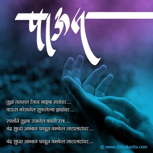 First day of rainy season essay in marathi language