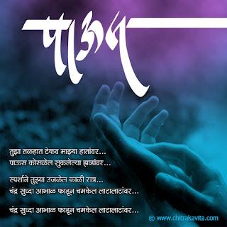 marathi kavita rain1