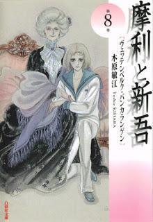 [木原敏江] 摩利と新吾 文庫版 第01-08巻
