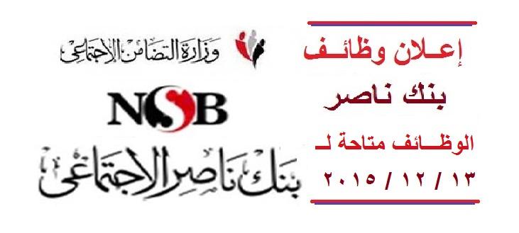 بنك ناصر الاجتماعى يعلن عن وظائف للعمل بفروعه  - والتقديم متاح حتى 13 / 12 / 2015