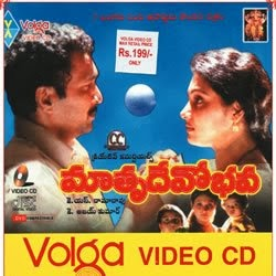 Venuvai vacchaanu bhuvanaaniki - Matrudevobhava Lyrics