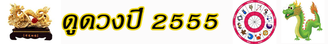 ดูดวงปี 2555