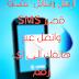 أرسل رسائل نصية قصيرة sMs واتصل عبر هاتفك الى أي رقم مجاااااناا