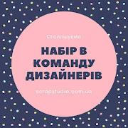 """Надор в ДК скрап-студии """"С Любовью"""""""