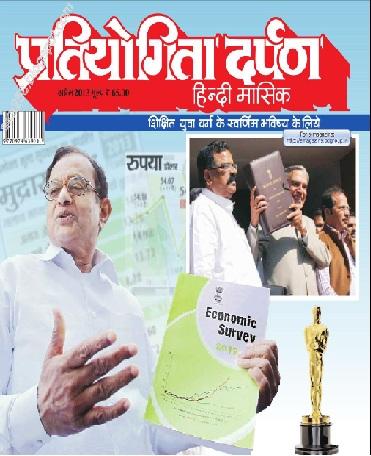 Download Pratiyogita Darpan in Hindi- pd april 2013 - Current Affairs