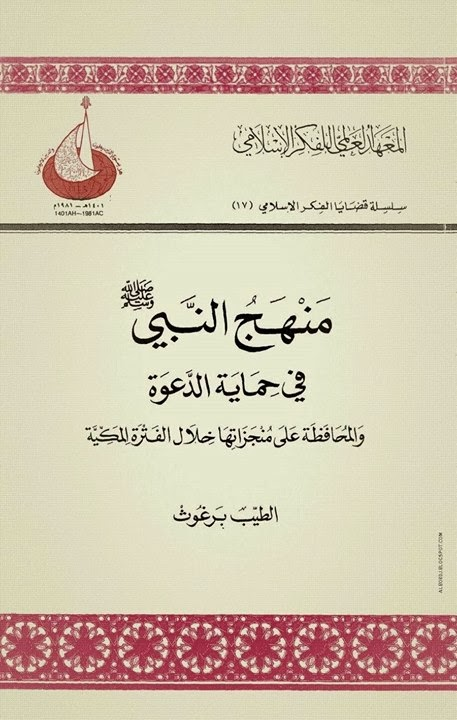 منهج النبي صلى الله عليه وسلم في حماية الدعوة - الطيب برغوث pdf