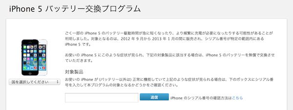 iPhone 5 バッテリー交換プログラム