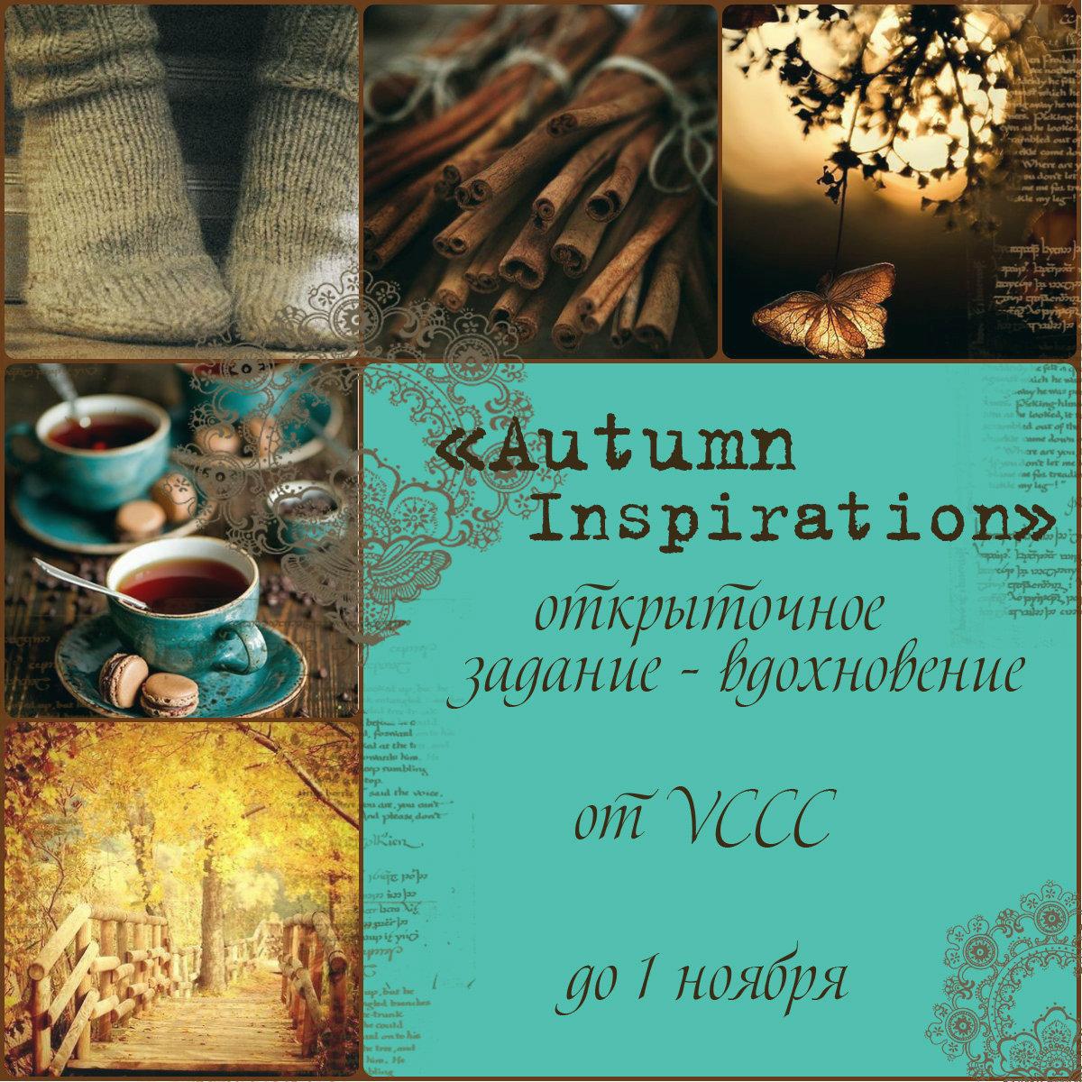 """Задание вдохновение """"Аutumn Inspiration"""" до 1 ноября"""