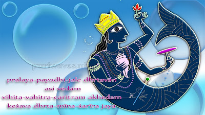 HD Wallpaper Dasavatar Mina – Pralaya Payodhi Jale