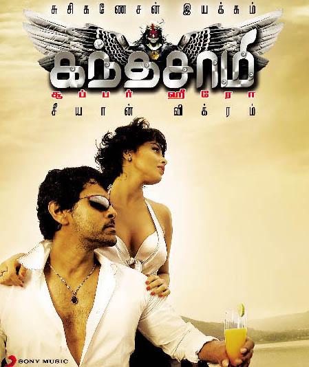 [BluRay Rip] Kandhasamy 2009 1080p Video Songs [MP4