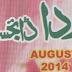 Rida Digest August 2014