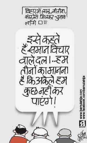 laalu yadav cartoon, nitish kumar cartoon, congress cartoon, bjp cartoon, election cartoon, cartoons on politics, indian political cartoon