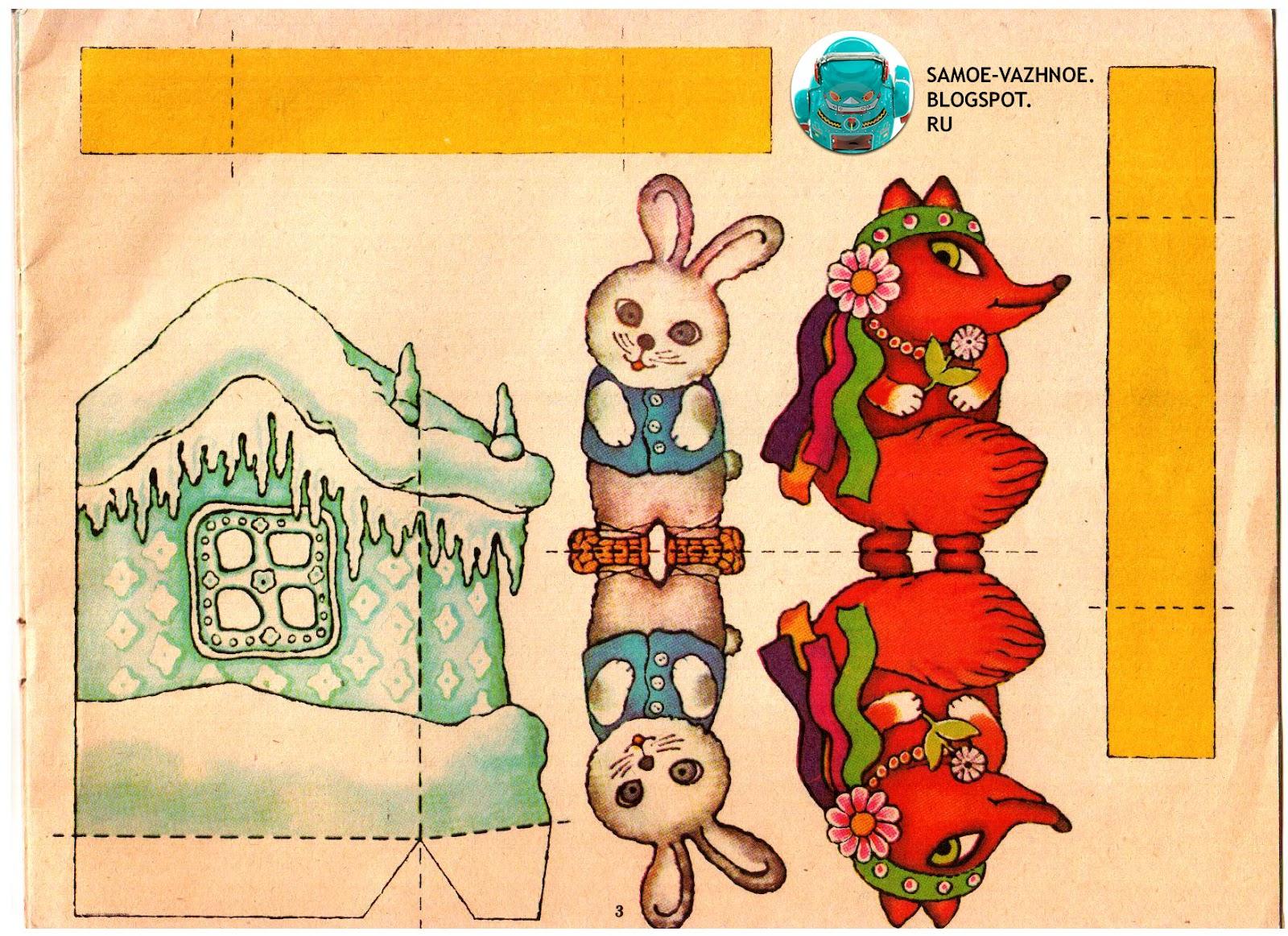 Бумажный кукольный театр из бумаги своими руками. Легко купить, а лучше 73