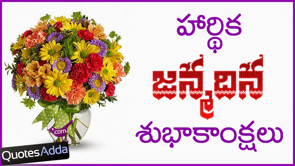 Image Result For Happy Married Life Wishes Sms In Telugu