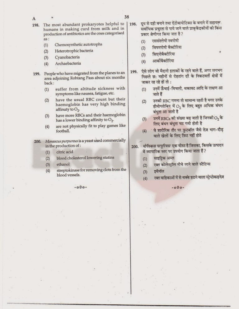 AIPMT 2012 Exam Question Paper Page 38