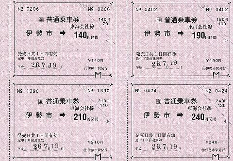 JR東海 常備軟券乗車券4 伊勢市駅→140円~240円区間(金額式)