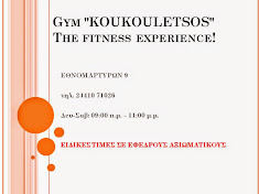 "Gym ""KOUKOULETSOS"" The fitness experience! Karditsa"