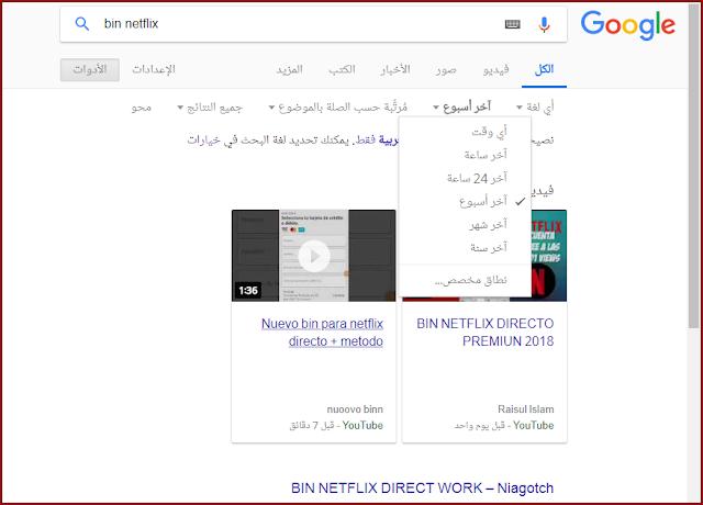 تعرف الطريقة لانشاء حساب NETFLIX image2.png