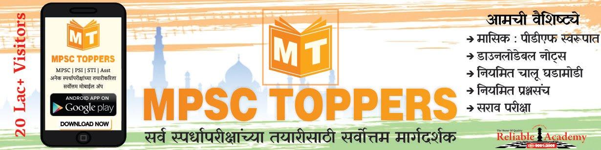 MPSC TOPPERS : स्पर्धा परीक्षा मार्गदर्शन