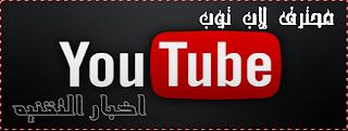 تشغيل فيديوهات اليوتيوب بدون تقطيع