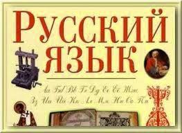 Блог по русскому языку