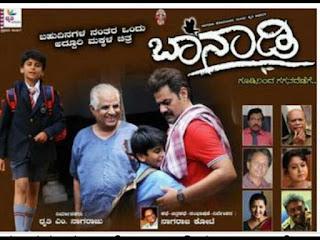 ಅತ್ಯುತ್ತಮ ಭಾರತೀಯ ಮಕ್ಕಳ ಚಲನಚಿತ್ರ ಪ್ರಶಸ್ತಿ ಸಿನಿಮಾ 'ಬಾನಾಡಿ'