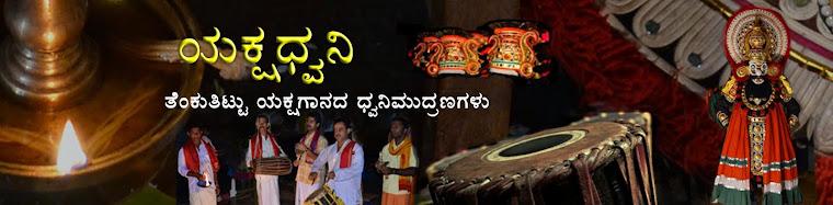 Yakshadhwani - Yakshagana Audio
