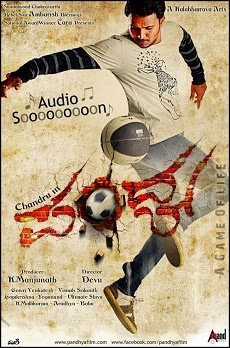 Pandya (2014) Kannada Movie Poster