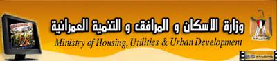 وظائف وزارة الاسكان والمرافق والمجتمعات العمرانية منشور فى 2/5/2015