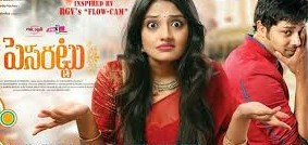 Pesarattu (2015) Telugu Movie Watch Online