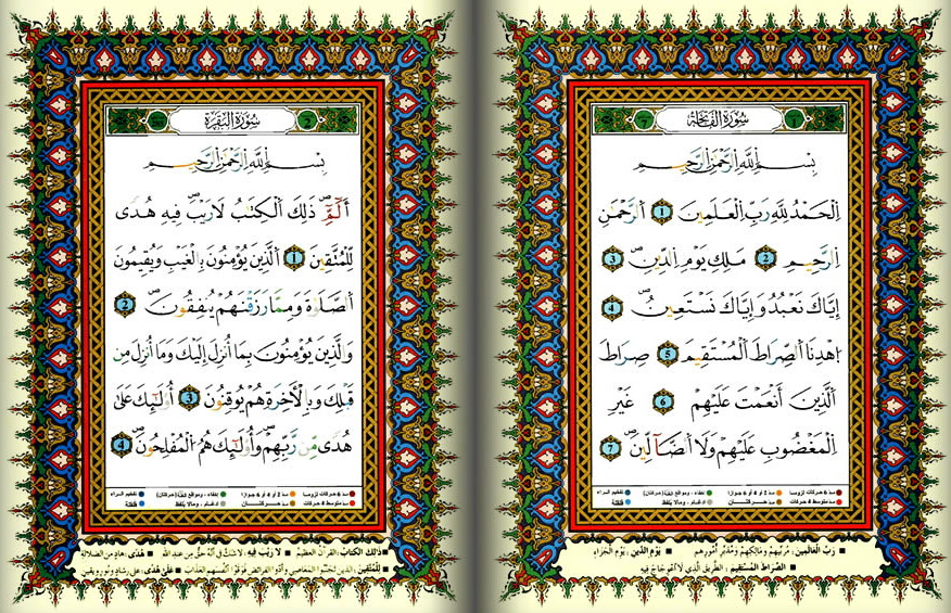 read quran online for free