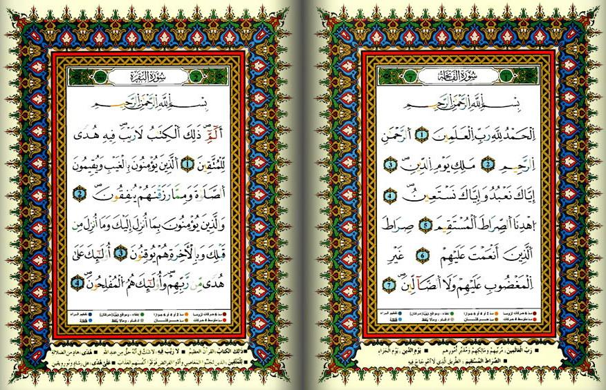 reading quran online