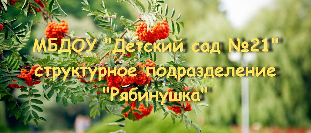 """МБДОУ """"Детский сад №21"""" структурное подразделение """"Рябинушка"""""""
