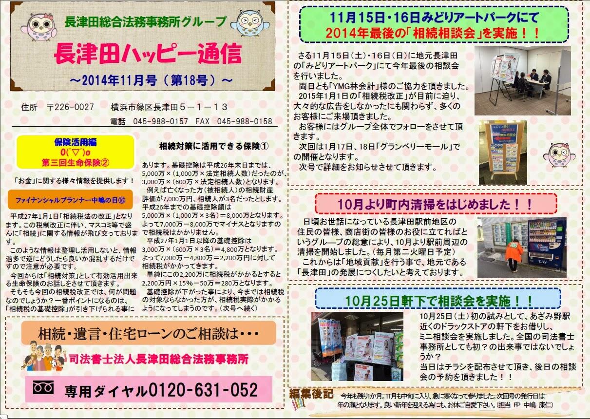 http://www.nagatsuta-law.sakura.ne.jp/dl/download.cgi?name=nagatsuta_happy_201411.pdf