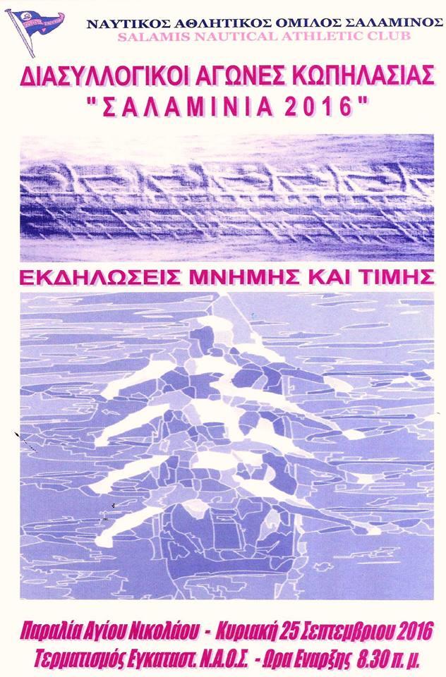 """Διασυλλογικοί Αγώνες Κωπηλασίας """"ΣΑΛΑΜΙΝΙΑ 2016"""""""