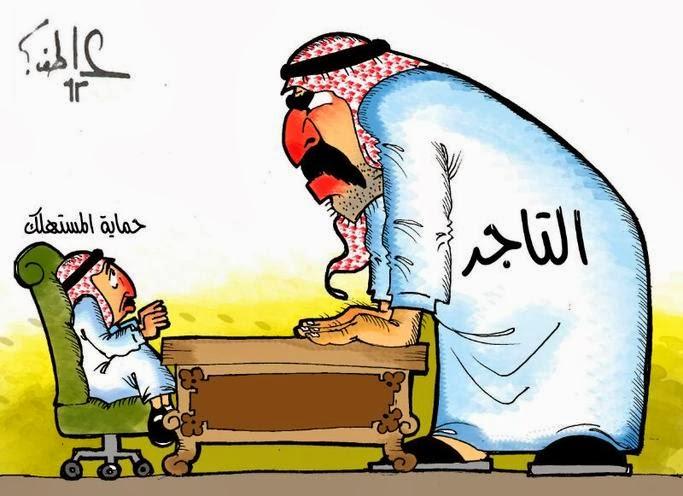 حماية المستلك .. السعودية