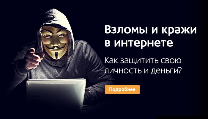 Взломы и кражи в Интернете: как защитить свою личность и деньги