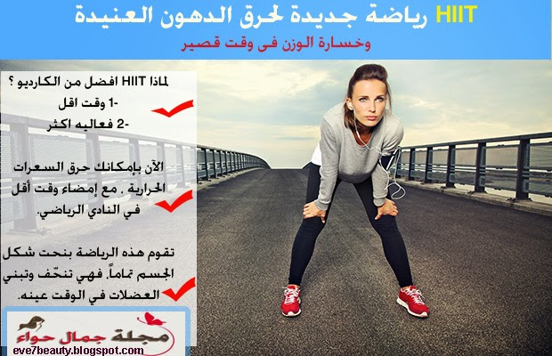 تمارين HIIT رياضة جديدة لحرق الدهون العنيدة وخسارة الوزن فى وقت قصير - تمارين hiit - تمارين ال hiit - ما هى تمارين hiit - طريقة تمارين hiit - فوائد تمارين hiit - تمارين الكارديو hiit - رياضة hiit - رياضة hiit workout