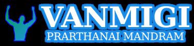 VANMIGI PRARTHANAI MANDRAM