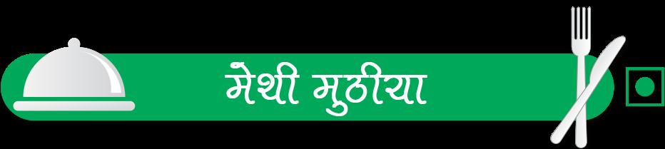 14 Methi Muthiya