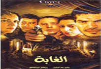 Film Al Ghaba Streaming