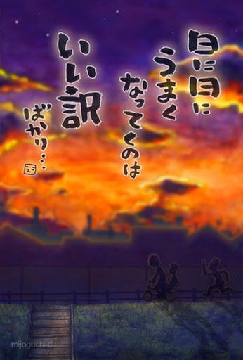 ITSUKANO MIJOGUCHI  IMD-言い訳 ポストカード みじょぐち